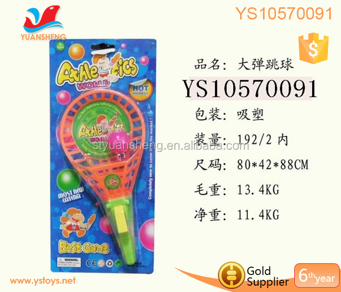 Hot selling colorful handle bounce toy plastic ball and catch bouncing ball gun