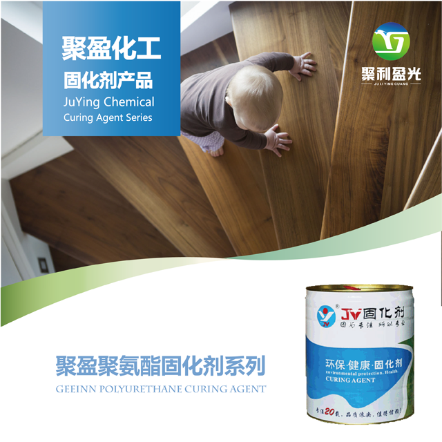 Specialized in curing agent! GEEINN general purpose paint curing agent for polyurethane