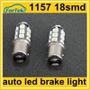 free sample 12v 5050 18SMD car led reverse light bulb 1157 bay15d P21/5W tail light