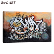 Art and Craft Supplies Handmade Modern Abstract Islamic Calligraphy Oil Painting