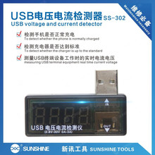 China supply 0`3A power bank digital usb voltage current meter tester