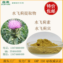 Liver Protection Supplement Milk Thistle Extract DAB10