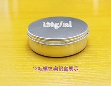 120ml/120g round metal tin for wax packaging 4oz round aluminum tin can