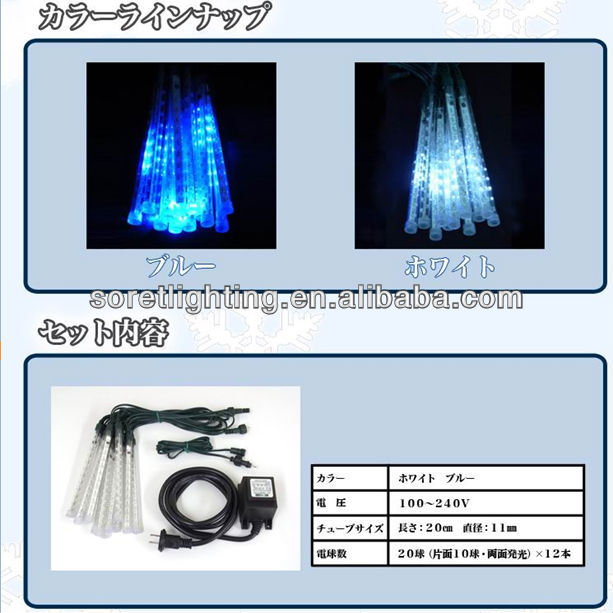 New Christmas Light SMD3528 LED Meteor Shower Light