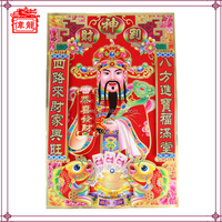 Chinese decoration new year eve 2016 feng shui for wealth god of fortune sticker RBLT006