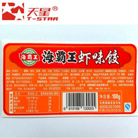dumpling canned food label frozen label fridge cold adhesive sticker