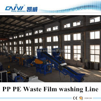 used pp pe film crushing washing machine/pp pe plastic film washing recycling equipment