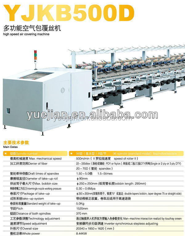 YJKB500D spandex yarn covering Machine