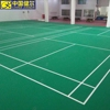 Lychee PVC flooring use for multi- function court