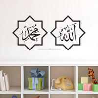 Islamic Wall Stickers Home Decoration Muslim