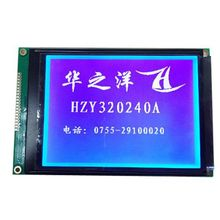 7 inch 320x240 dots graphic lcd display module
