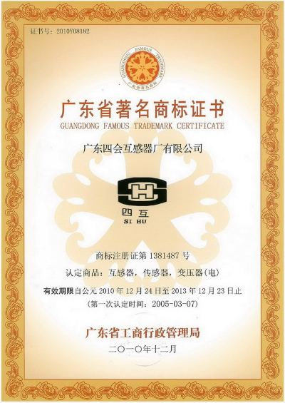 Certificate for Guangdong Famous Trademark