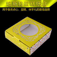 0023 Wholesale luxury yellow 4 divider paper moon cake box