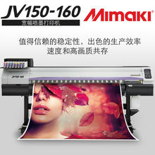 hot sale mimaki jv150 digital inkjet sublimation t-shirt printing machine