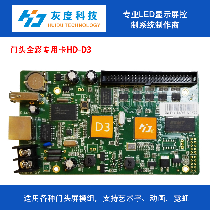 Huidu LED control card LED display software LED control system HD-D3