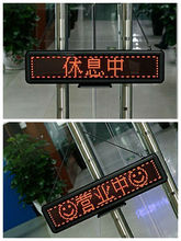 Hang on the window led display moving sign 16*96 dots ,led welcome sign