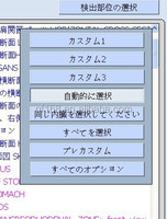 5DNLS health test software with capsule Japanese vision