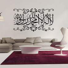 Custom die cut vinyl islamic wall art stickers