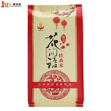 Bopp Laminated Chinese Rice Bag Plastic Bag Rice