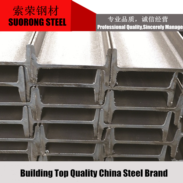 hot rolled metal structural steel i beam sizes