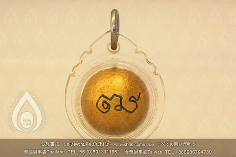 Lucky BOBI's Thai buddha amulet : Khun Paen ball made by LP Sakorn, Blessed by LP Tim LPTB