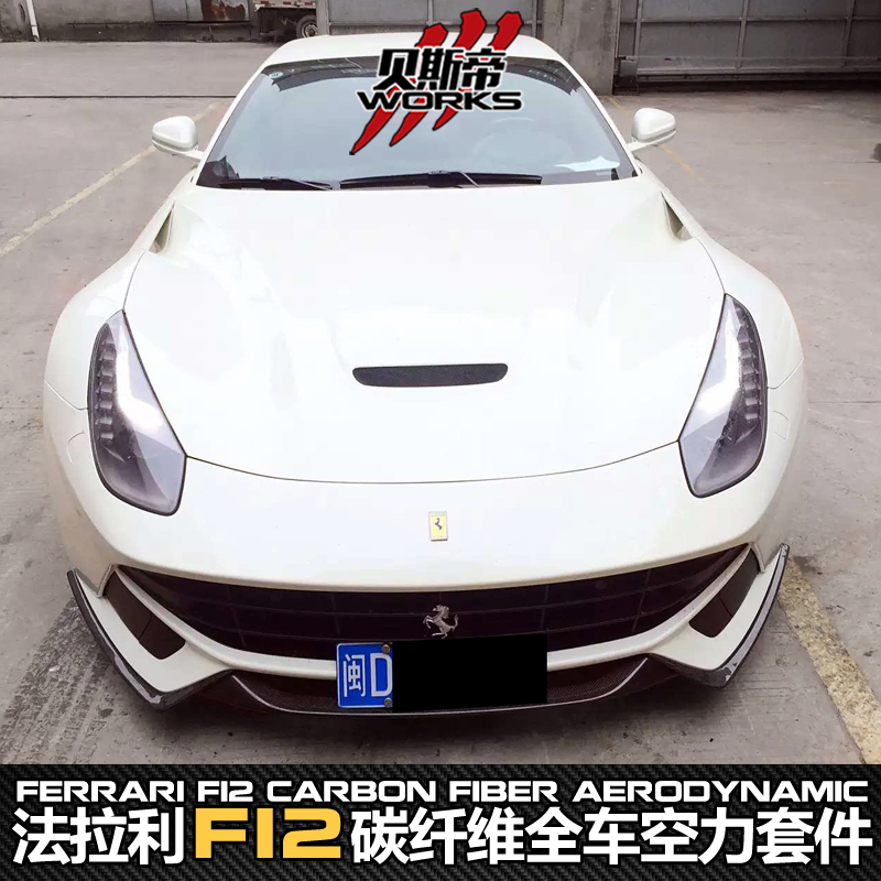 Carbon Fiber Material Body Kit For Ferrari F12 Front Lip Spoiler Auto Parts Bumpers