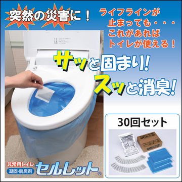 Emergency Temporary Toilet Kit Activate Carbon Coagulant