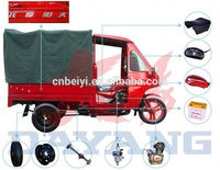 2015 best selling cheap canvas bajaj 3 wheel motorcycle price for sale