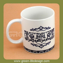 Ceramic religious BISMiLLAH music sound mug with Islam pattern