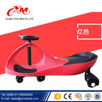 New Model Popular Design Children and adult Swing Car/Colourful Twist Car swing Car Ride On Car/Newest promotion swing car parts