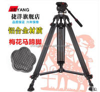 JY0508AM professional Video tripod With rubber shoe