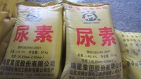 Technical grade urea for industrial use