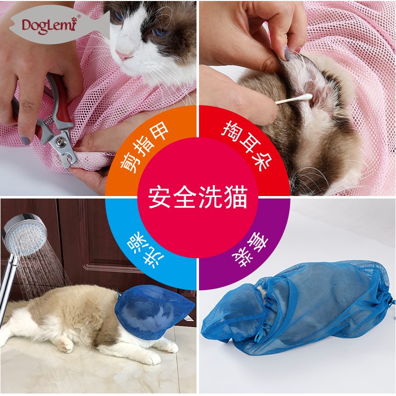 pet accessories wholesale Cat shower bath bag Cat Grooming No Scrathcing bag