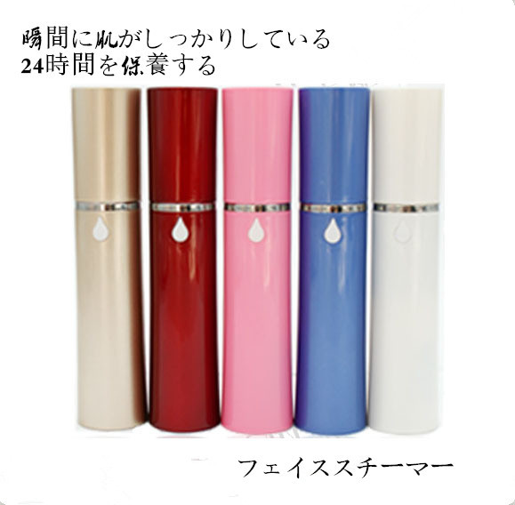 KAKUSAN Moisturizing Nano Water Handheld Mist Spray
