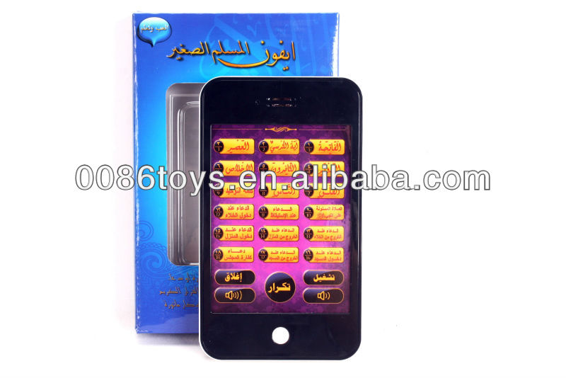 Touch Screen Mobile Quran Java Digital Quran Holy Quran