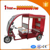 jinpeng chinese three wheel electric rickshaw