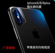 Best Price Ultra thin Anti-dust mobile Camera lens Tempered Glass Screen Protector for iphone 8 iphone X Iphone8