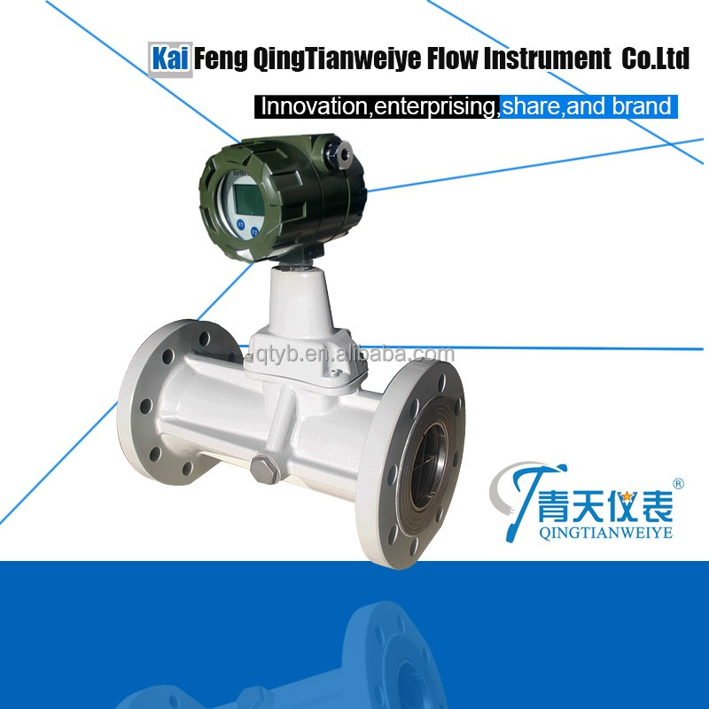 Kaifeng Qingtian vortex natural gas flow meter