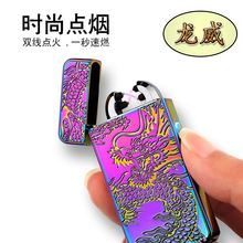 Pulsed arc USB pulse charging tribal windproof Golden Eagle Ssangyong dragon cigarette lighter