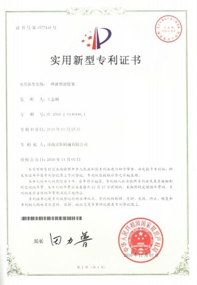 Practical new-type patent certificate of a new welding rotator