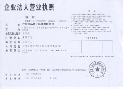 Operating License