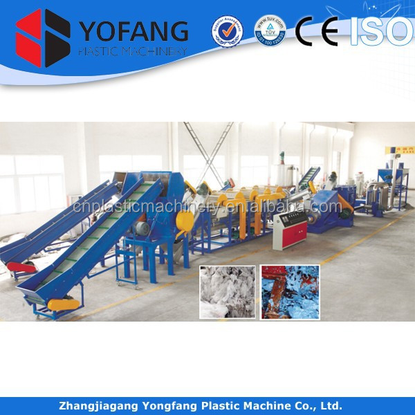 PP/PE used plastic Film washing recycling machine