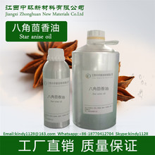 100% Pure Cooking oil Chinese Star Anise Essential oil wholesale