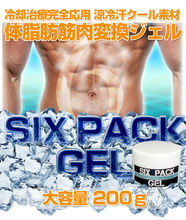 SIX PACK GEL new products diet massager, Made in Japan
