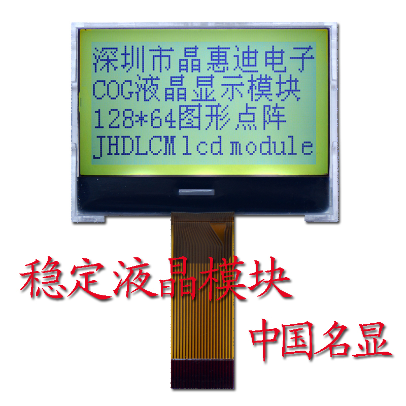 Made in china sunlight readable lcd module JHD12864-G106BTW-Y