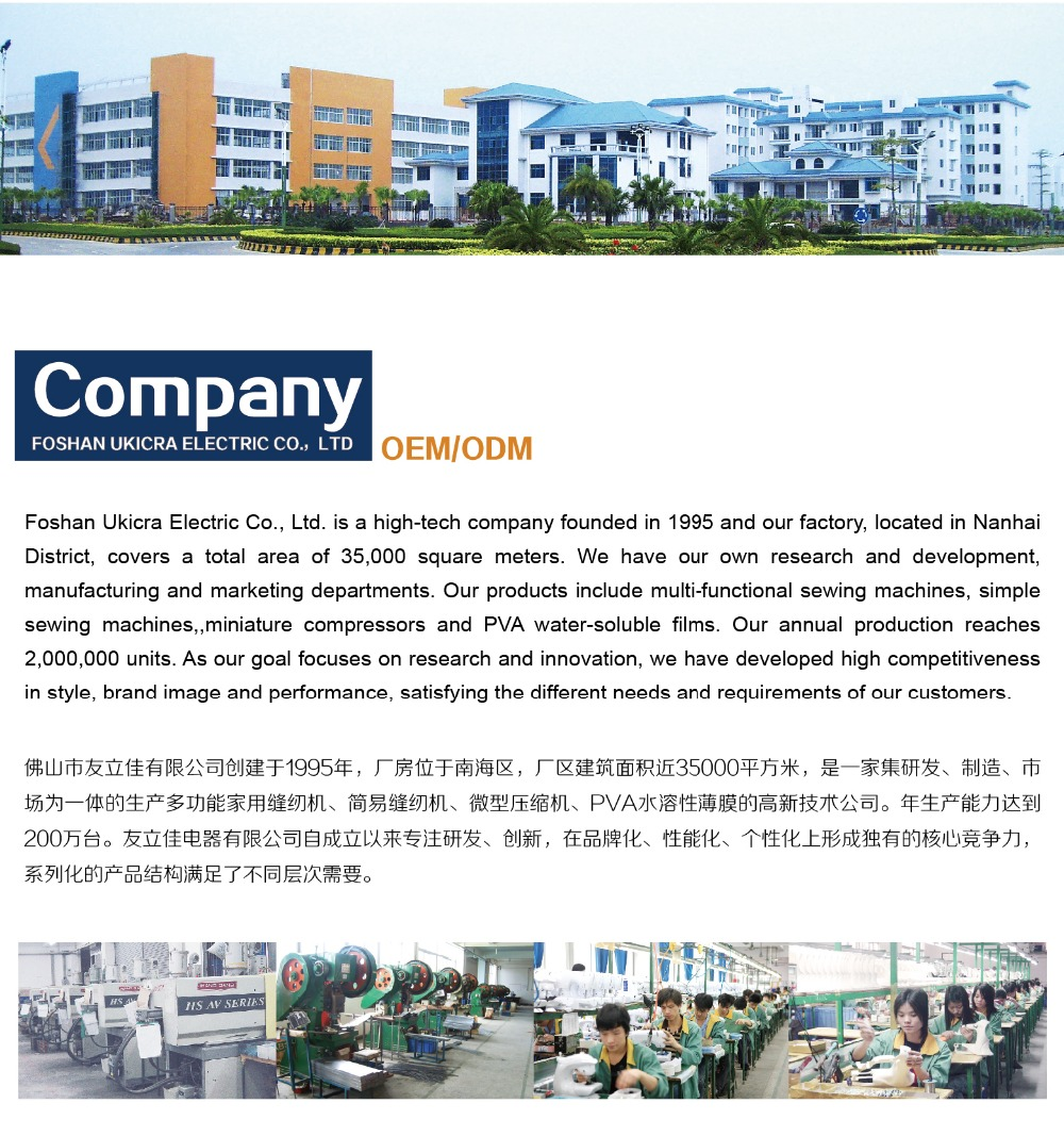 sewing machine company introduction
