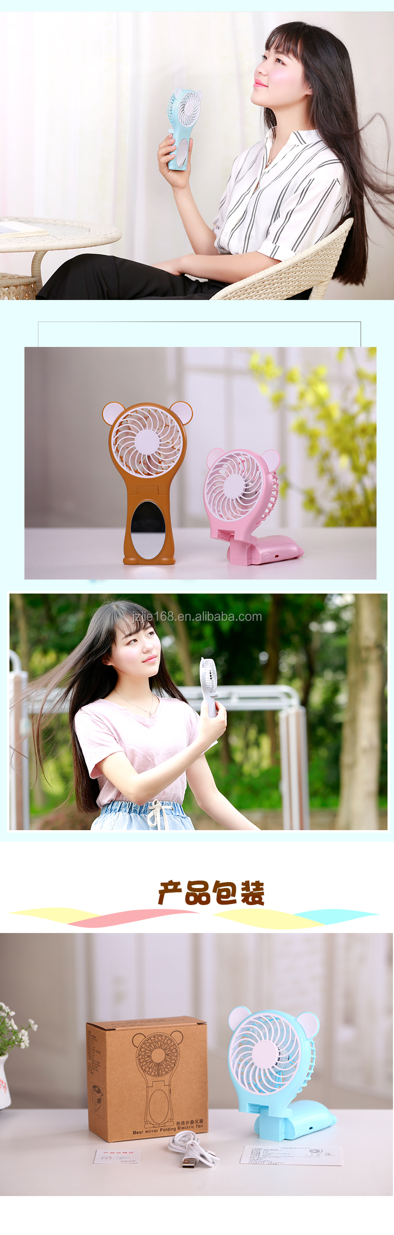Summer Adorable Bear Style Mini Handheld Fan Rechargeable Portable USB Fan With Second Gear