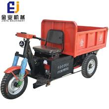 mini electric dumper/three wheel Tricycle for minig with cheap price