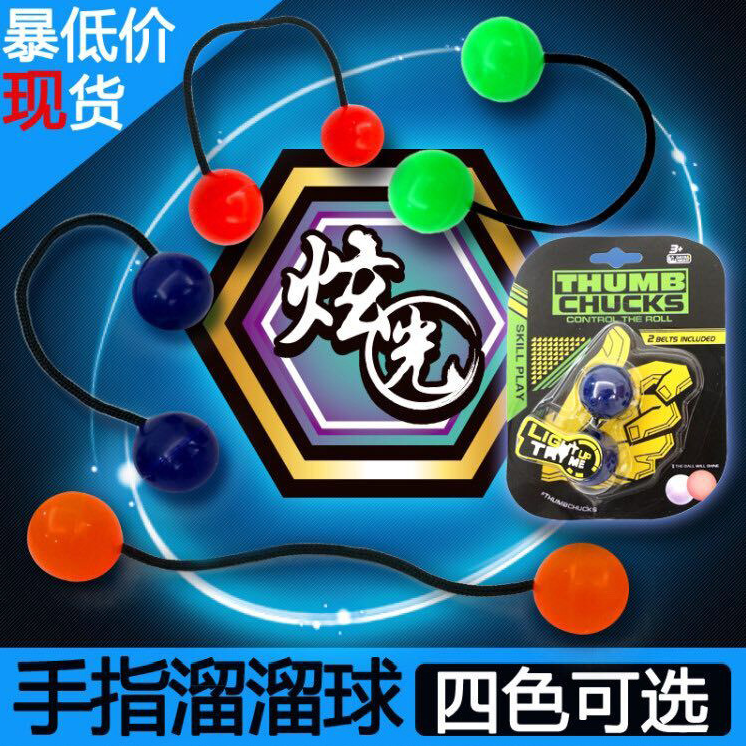 Hot sale amazon 2017 new design glow in the dark hand clacker <strong>ball</strong> relieve stress finger yoyo toys