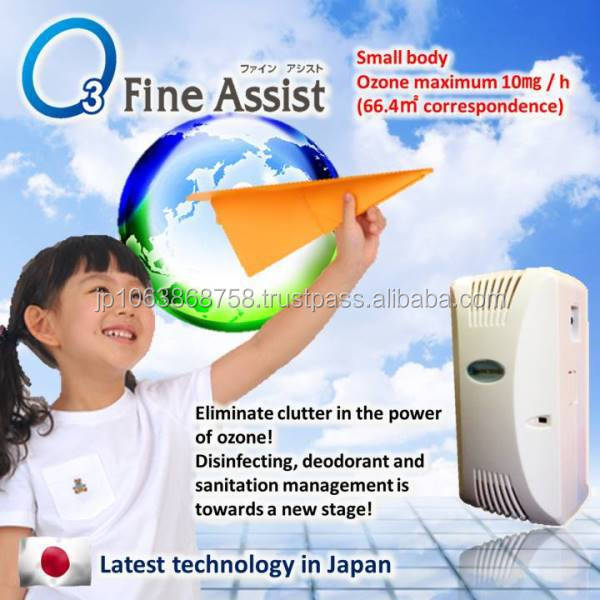 Decompose the hazardous substance, ozone air purifier of most attention in Japan has both the high performance and durability.